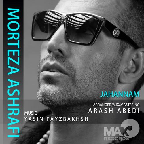 دانلود آهنگ جدید  مرتضی اشرفی به نام جهنم